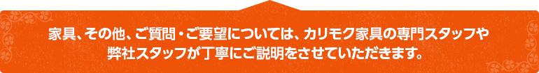 karimoku_main_004